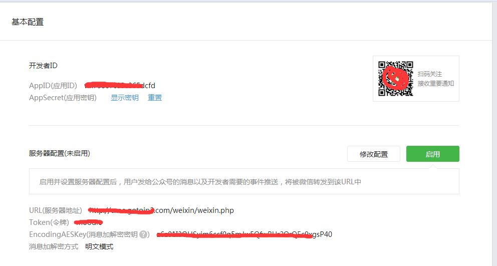 申请微信开发平台