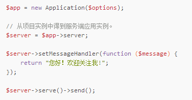 微信平台代码截图