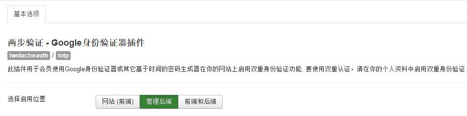 joomla谷歌身份证验证器插件
