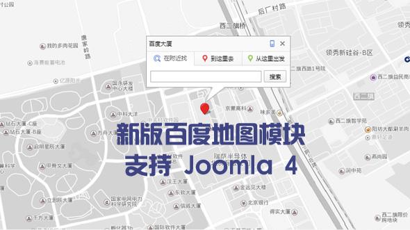 Joomla 百度地图模块